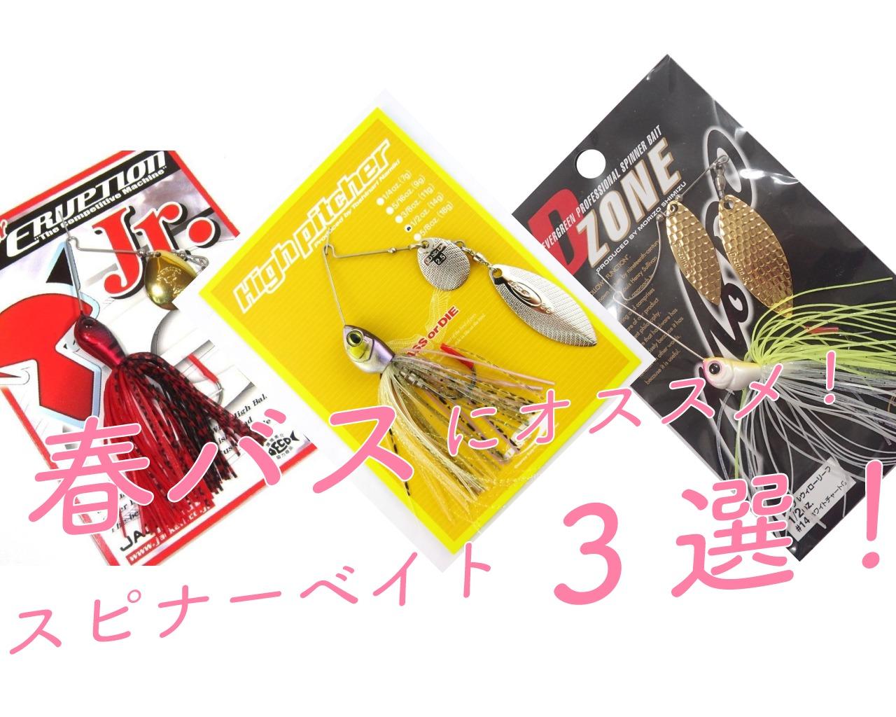 【バス釣り】春のバス釣りにオススメ!スピナーベイト3選
