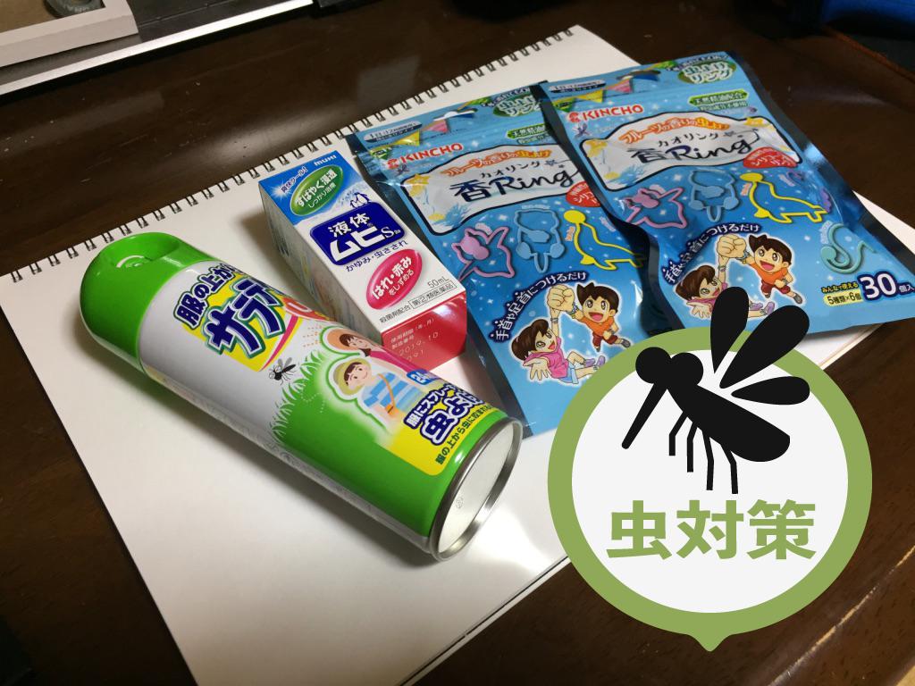 【レジャー】夏の虫除けは大丈夫?あると便利な3つの対策アイテム!