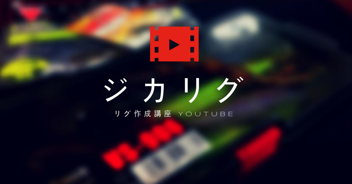 【バス釣り】ジカリグ作成講座 YouTubeに動画をアップしました!