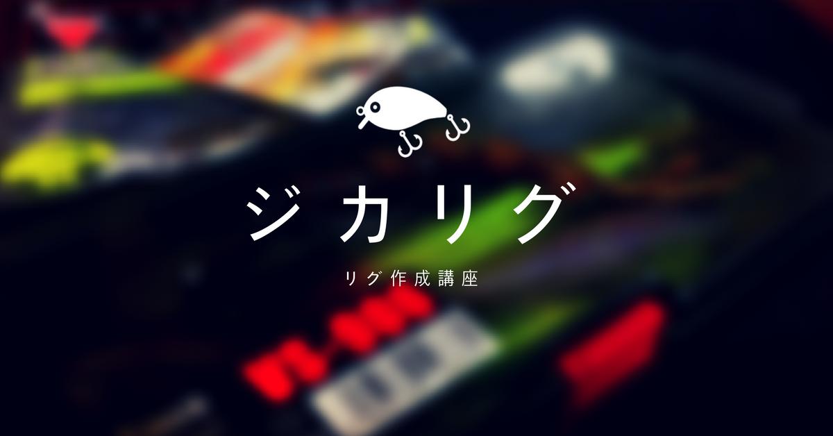 【バス釣り】最近流行りのジカリグを作成してみよう!