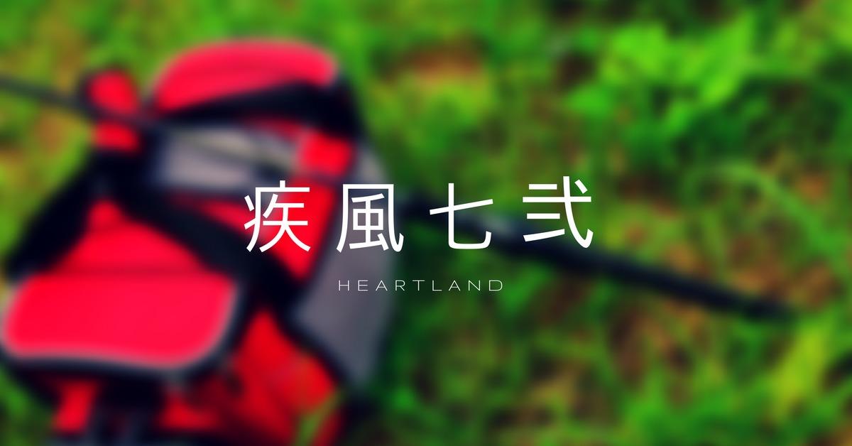 【レビュー】ハートランド 疾風七弐 TYPE-W