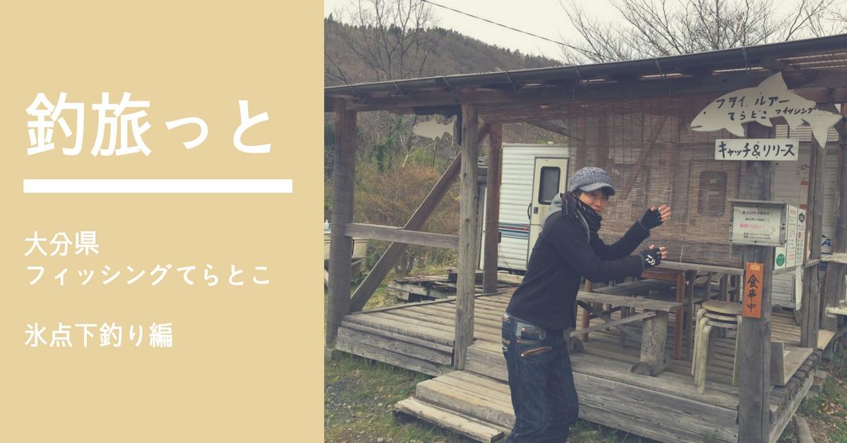 【釣旅っと】雪舞う大分県フィッシングてらとこで極寒トラウトゲーム・釣り編