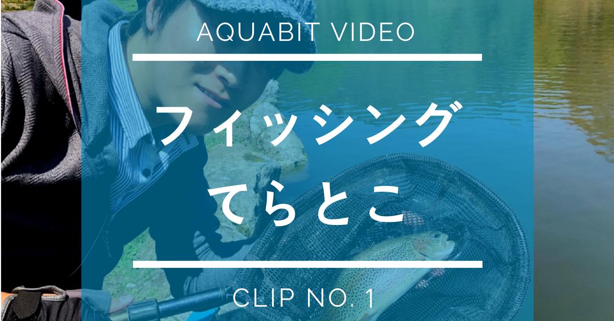 【Youtube】Video  ClipNo.1 配信開始!