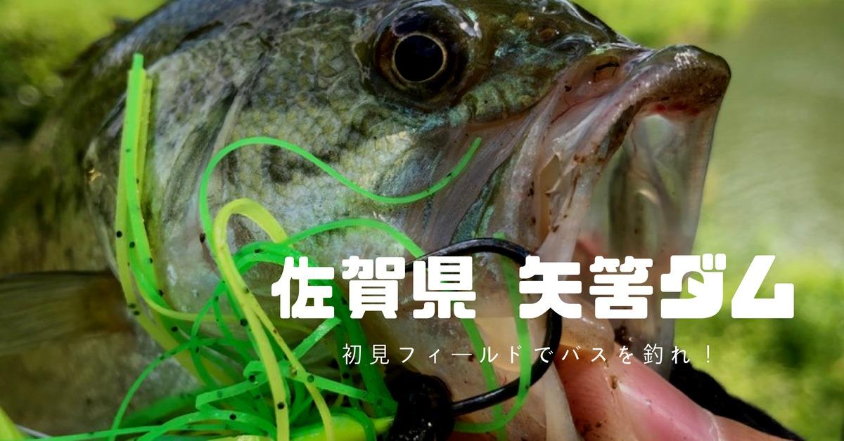 【バス釣り】佐賀県の有名フィールド矢筈ダムに初挑戦!