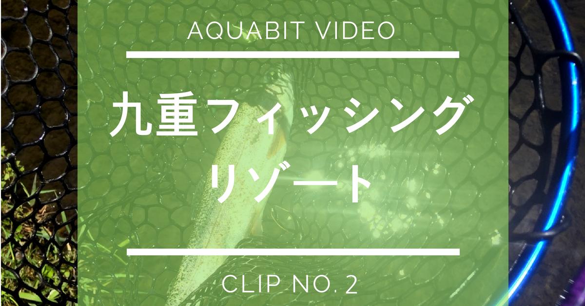 【Youtube】九重フィッシングリゾートで数釣りを楽しむタイムライン配信中!