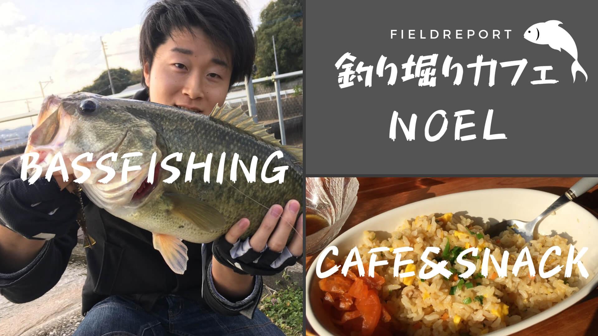 デカバスがあなたを待っている!福岡県田川群の釣り堀カフェNOELを楽しもう。