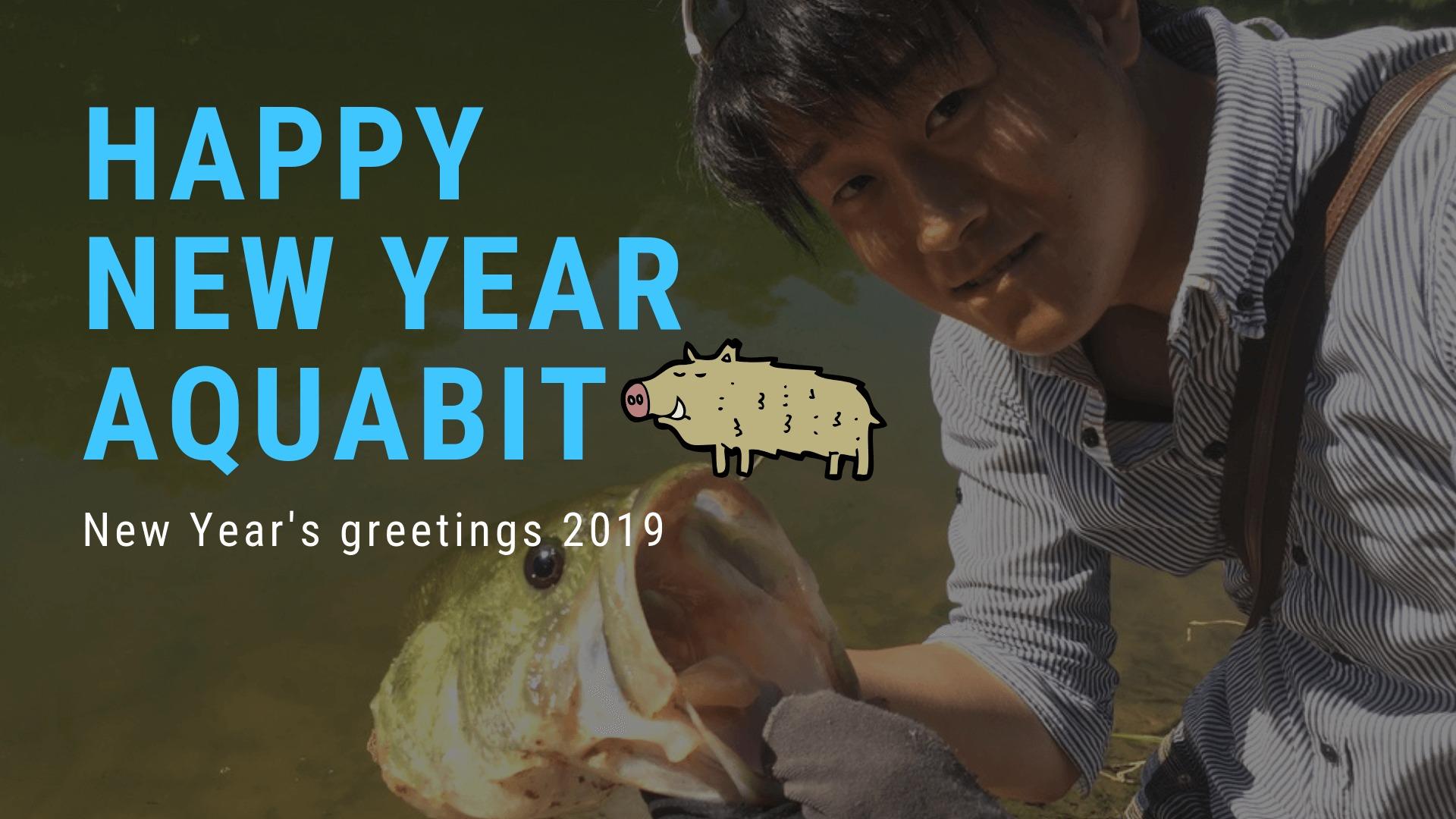 【新年挨拶】旧年と新年度のAQUABIT軸をお届け