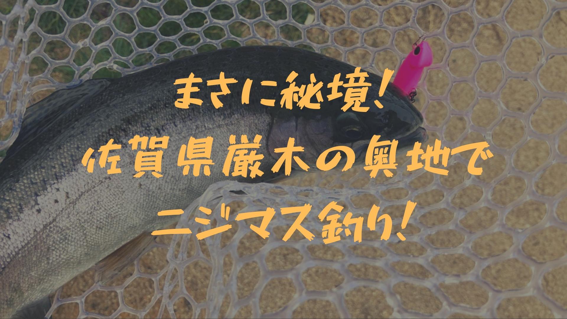 【トラウト】まさに秘境の地。佐賀県の平之ニジマス釣り堀公園を攻略せよ!