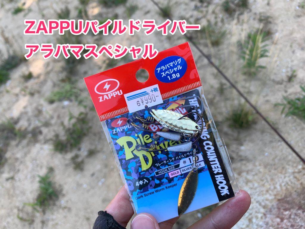 ZAPPUパイルドライバーのパッケージ
