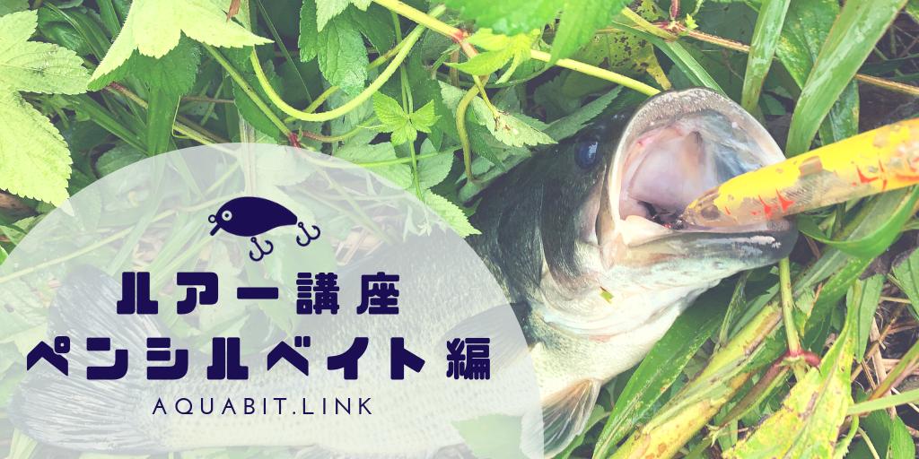 【Youtube】AQUABITルアー講座ペンシルベイト編を配信開始!
