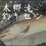 木郷自然釣りセンターで熊本の自然渓流を魚釣りで楽しむ!トラウトの種類やおすすめルアーもご紹介