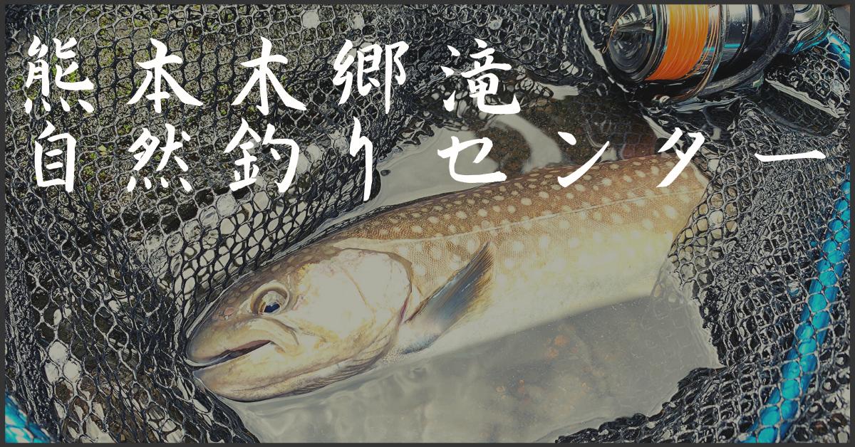 木郷滝自然つりセンターの記事サムネイル