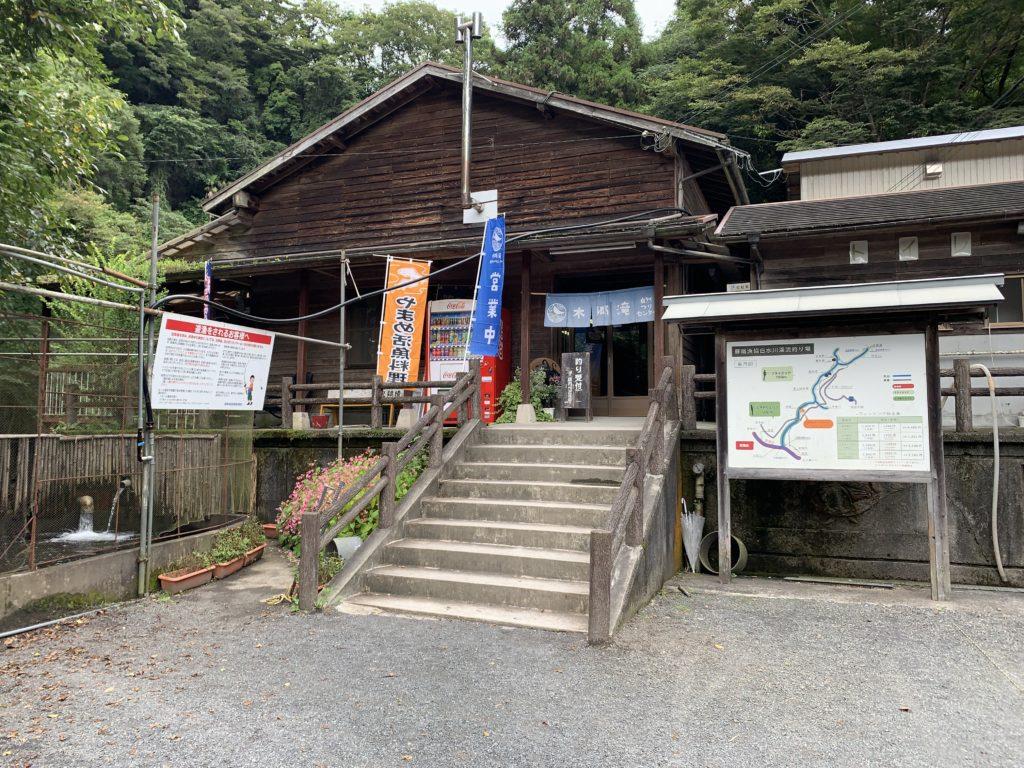 熊本木郷滝釣りセンター受付