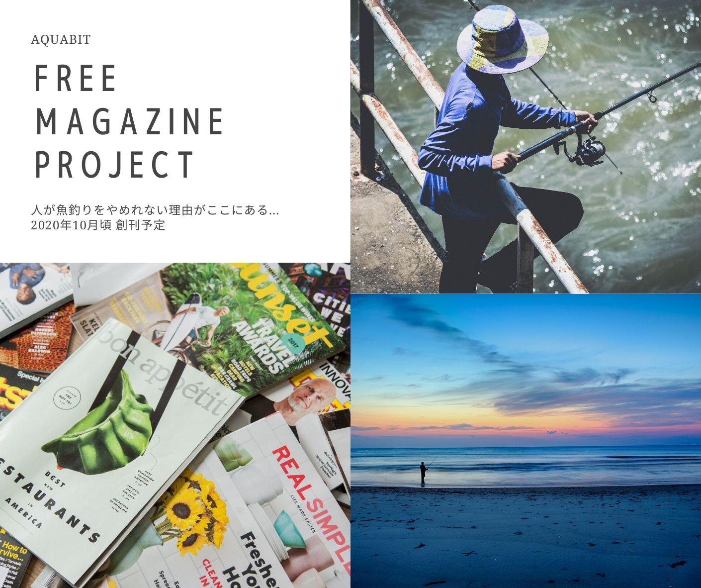「人と魚釣り」をテーマにFREE MAGAZINEプロジェクトを立ち上げ!