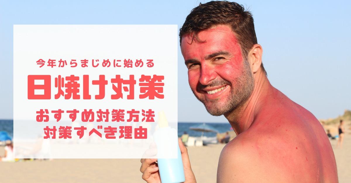 魚釣り日焼け防止サムネ