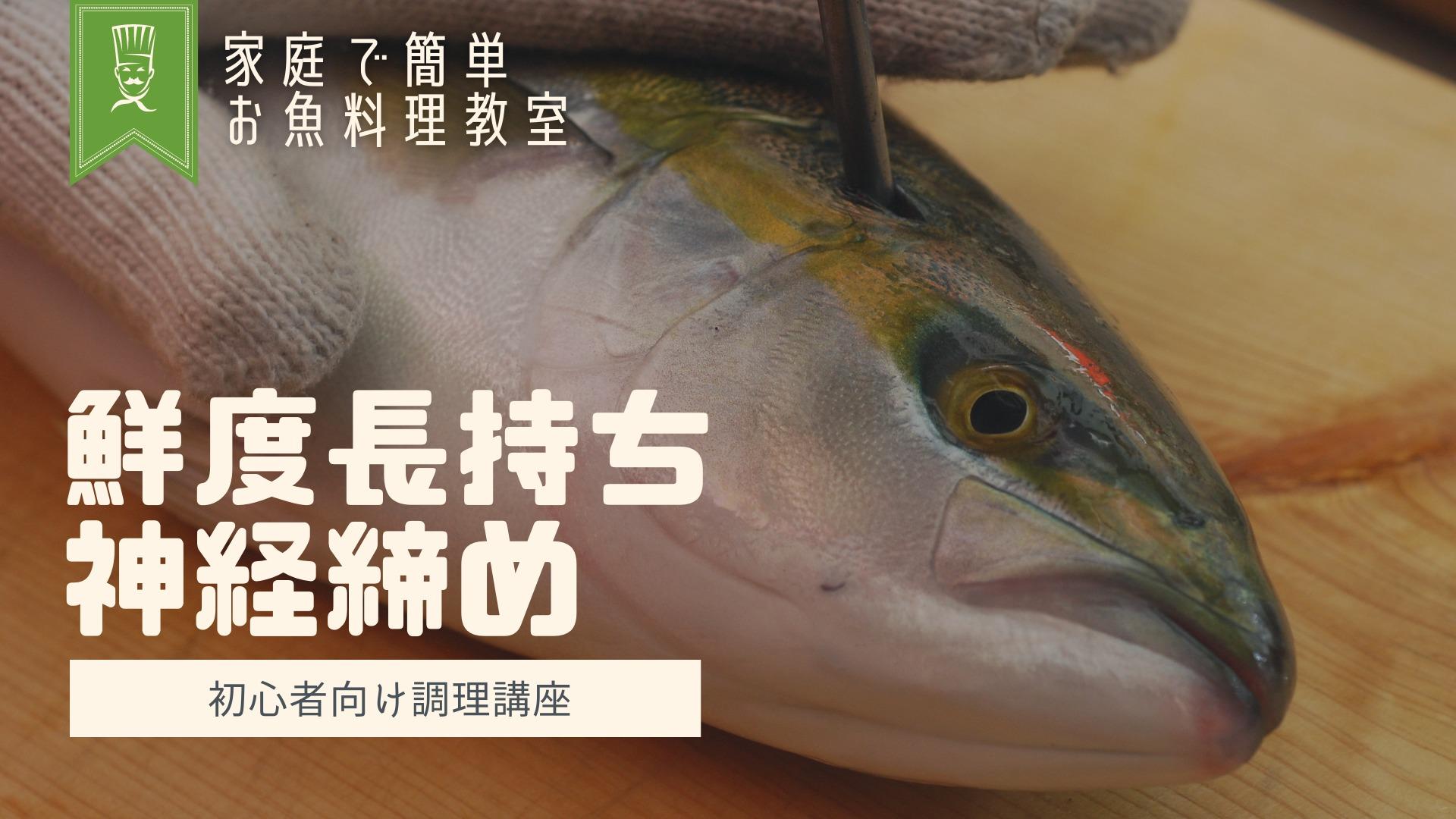 魚の神経締め_サムネイル