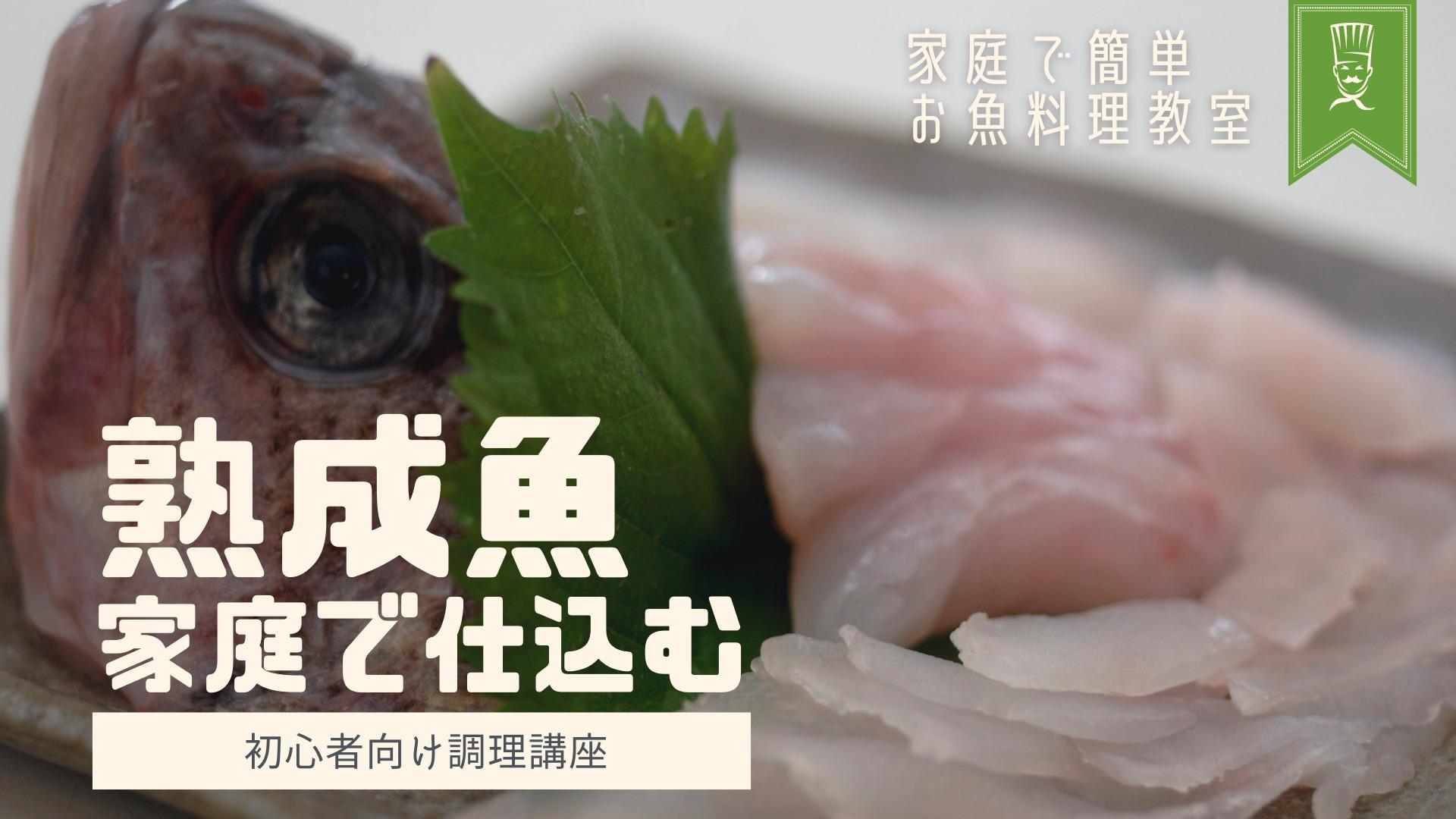 初心者向けの熟成魚の仕込み方手順_サムネイル