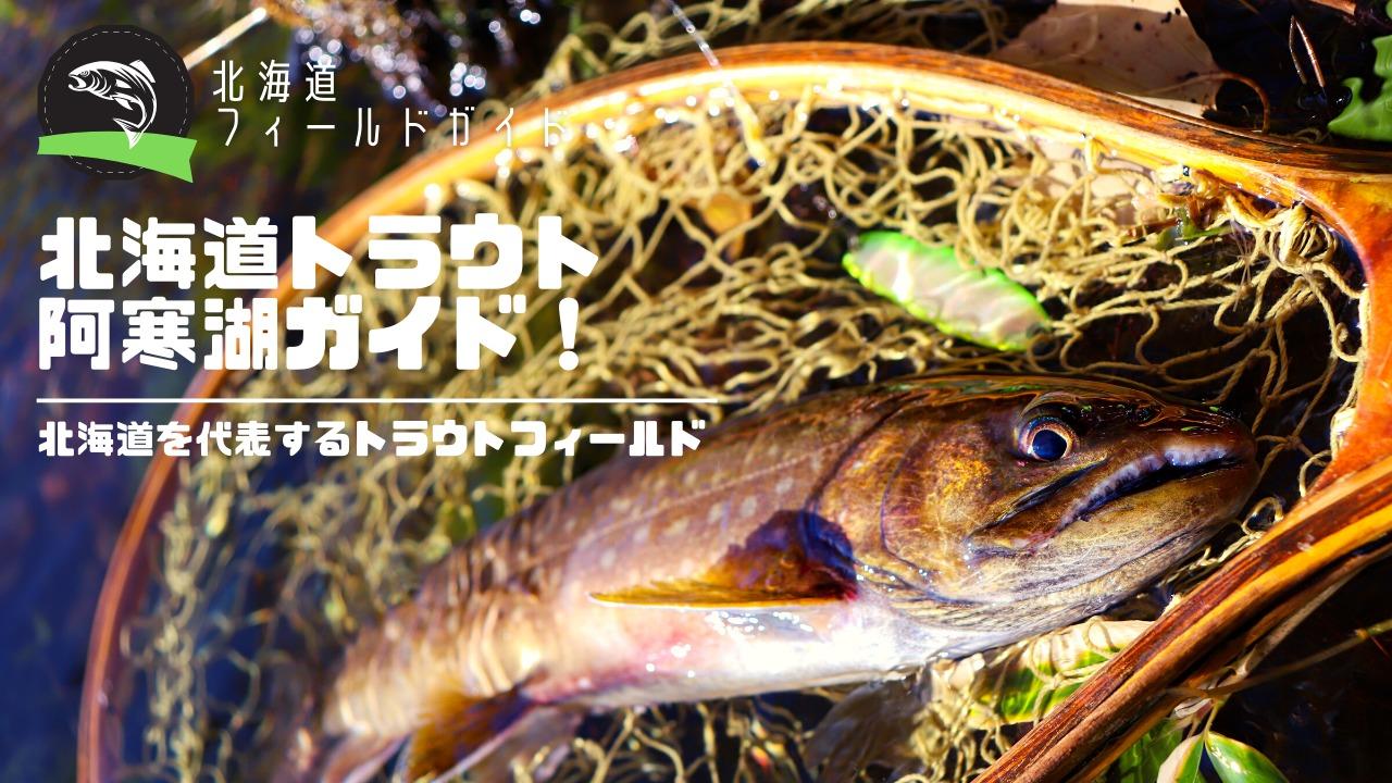 阿寒湖魚釣り_フィールドガイド_サムネイル
