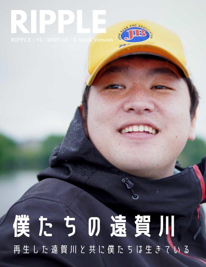 魚釣り雑誌_RIPPLE_創刊