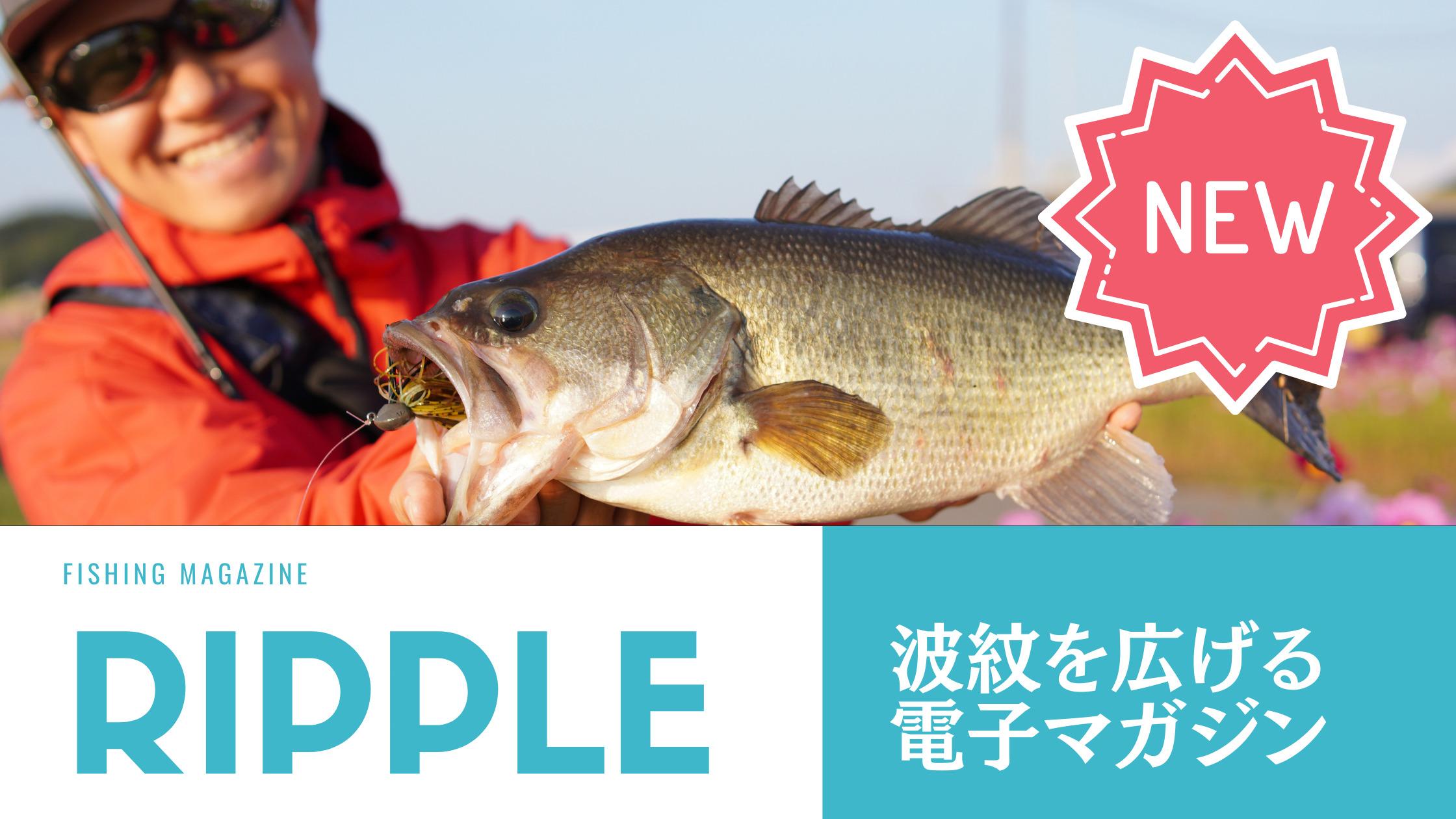 「スマホとPCがあれば無料で読める!」魚釣りと人との関係を追い求めるフリーマガジン「RIPPLE」を配信開始
