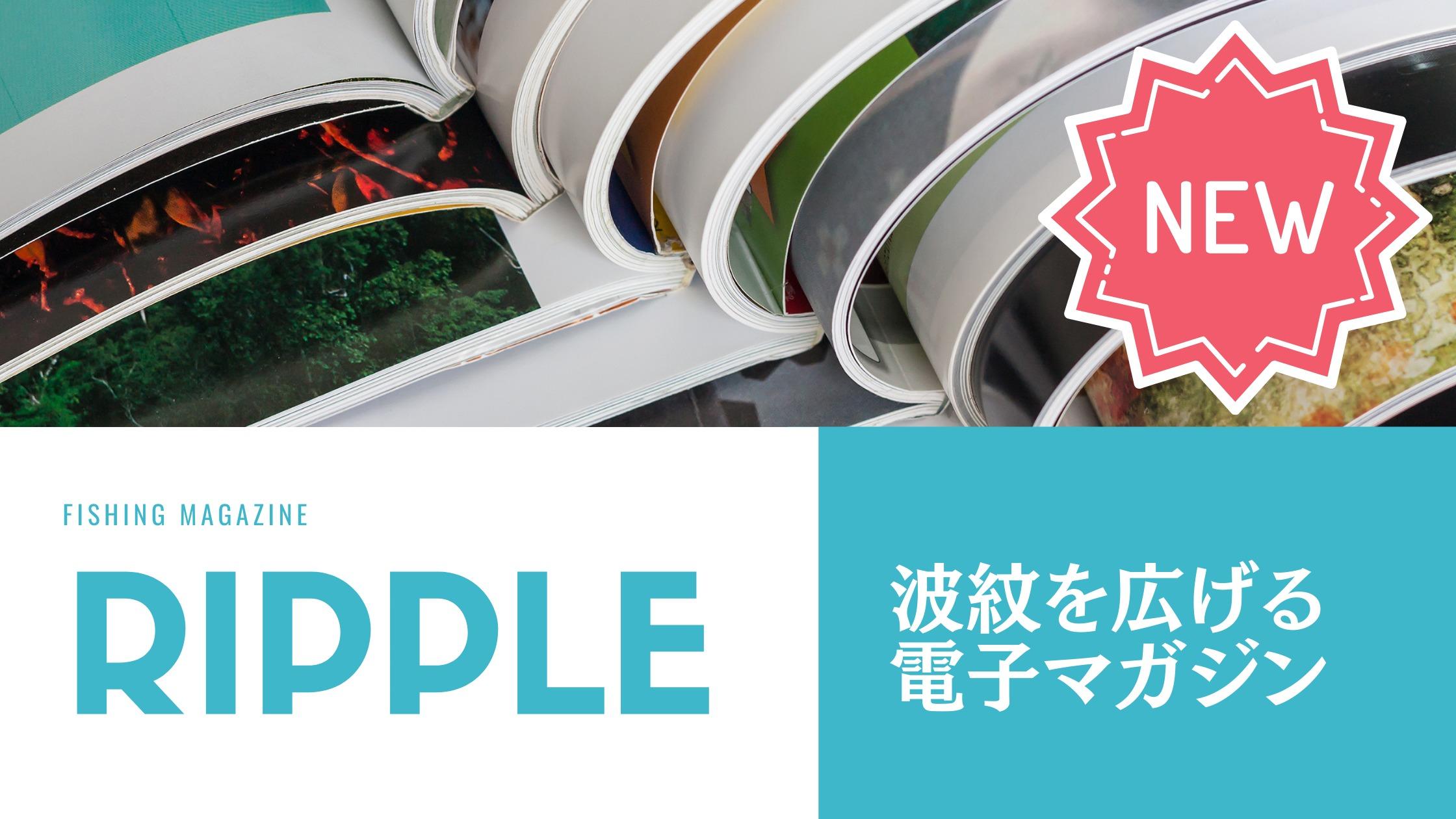 魚釣りと人との関係を追い求めるフリーマガジン「RIPPLE」を配信開始!