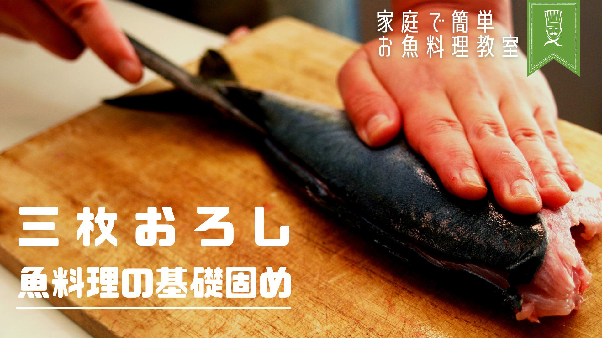 魚の三枚おろしの手順は初心者でも難しくない!料理ライターが調理基礎を解説_サムネイル