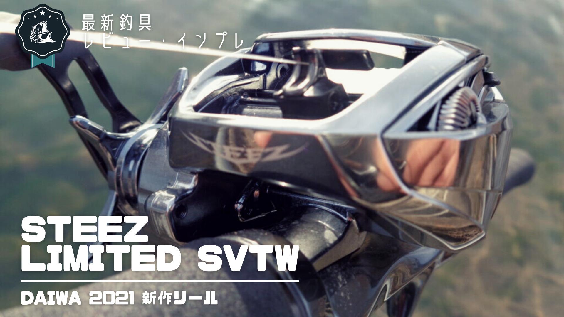 STEEZ LIMITED SVTWの本音レビュー&インプレ!ダイワ2021年新作の実力は本物か