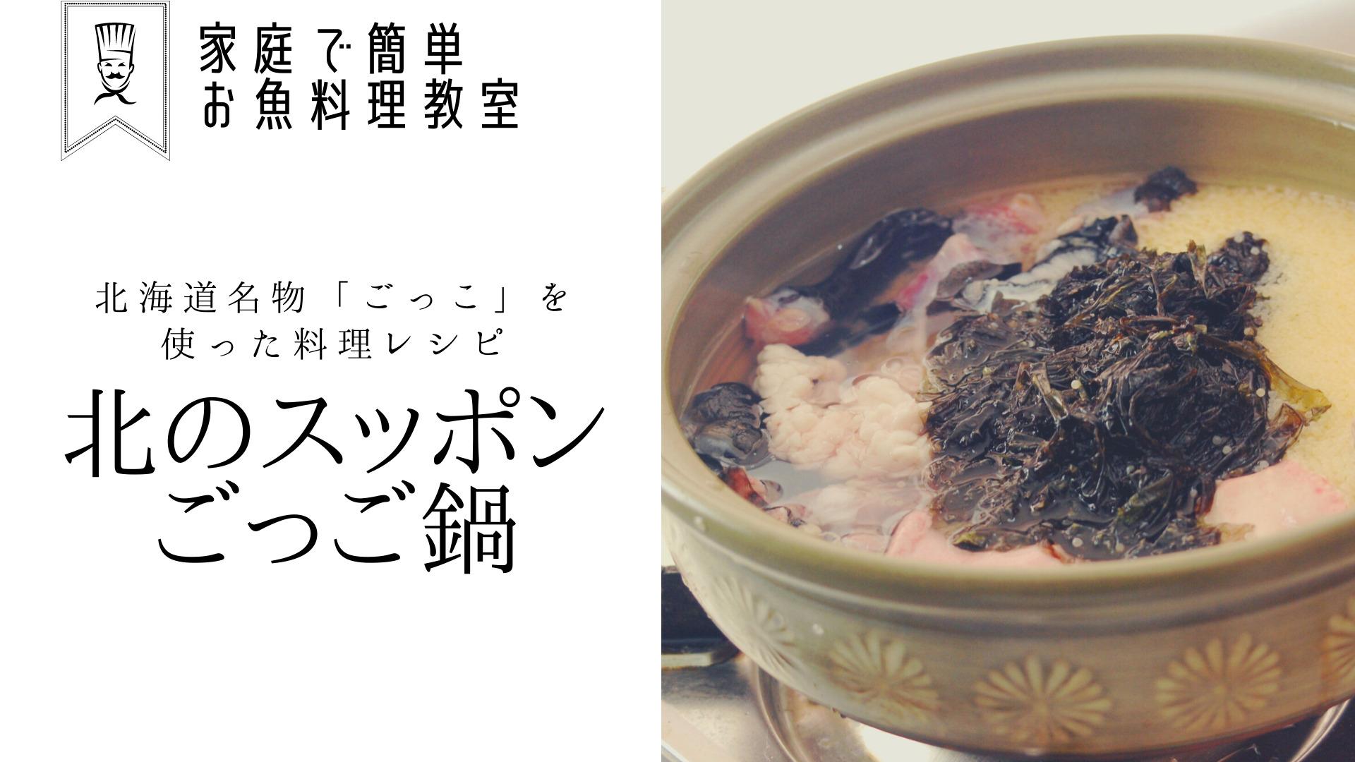 北海道名物ごっこ鍋_レシピ_サムネイル