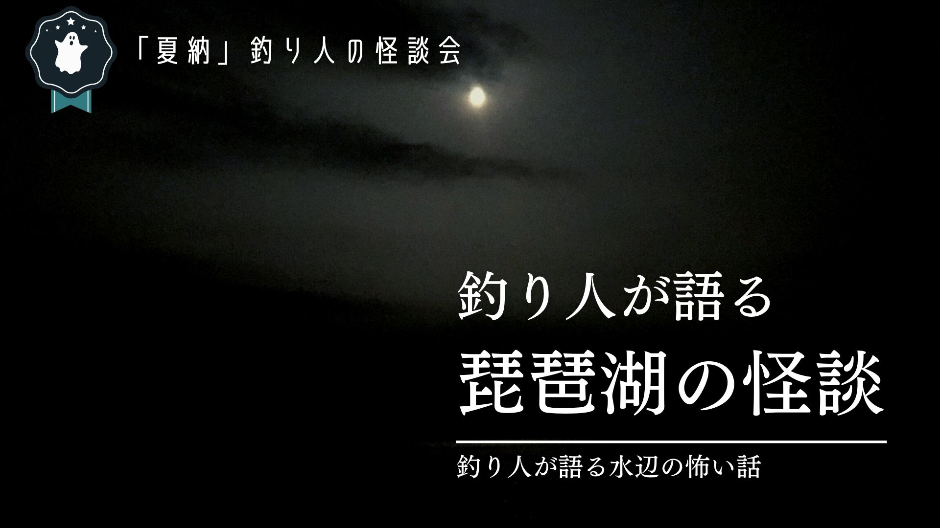 釣り人が体験した琵琶湖の怖い話!釣り人が水辺で体験した怪談会