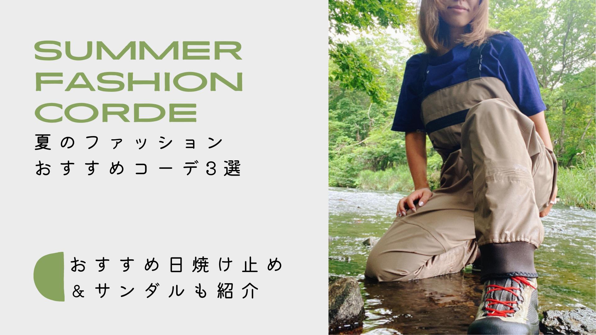 釣りガールのはずさない夏のファッションはコレ!おすすめコーデ3選をシチュエーション毎に解説!