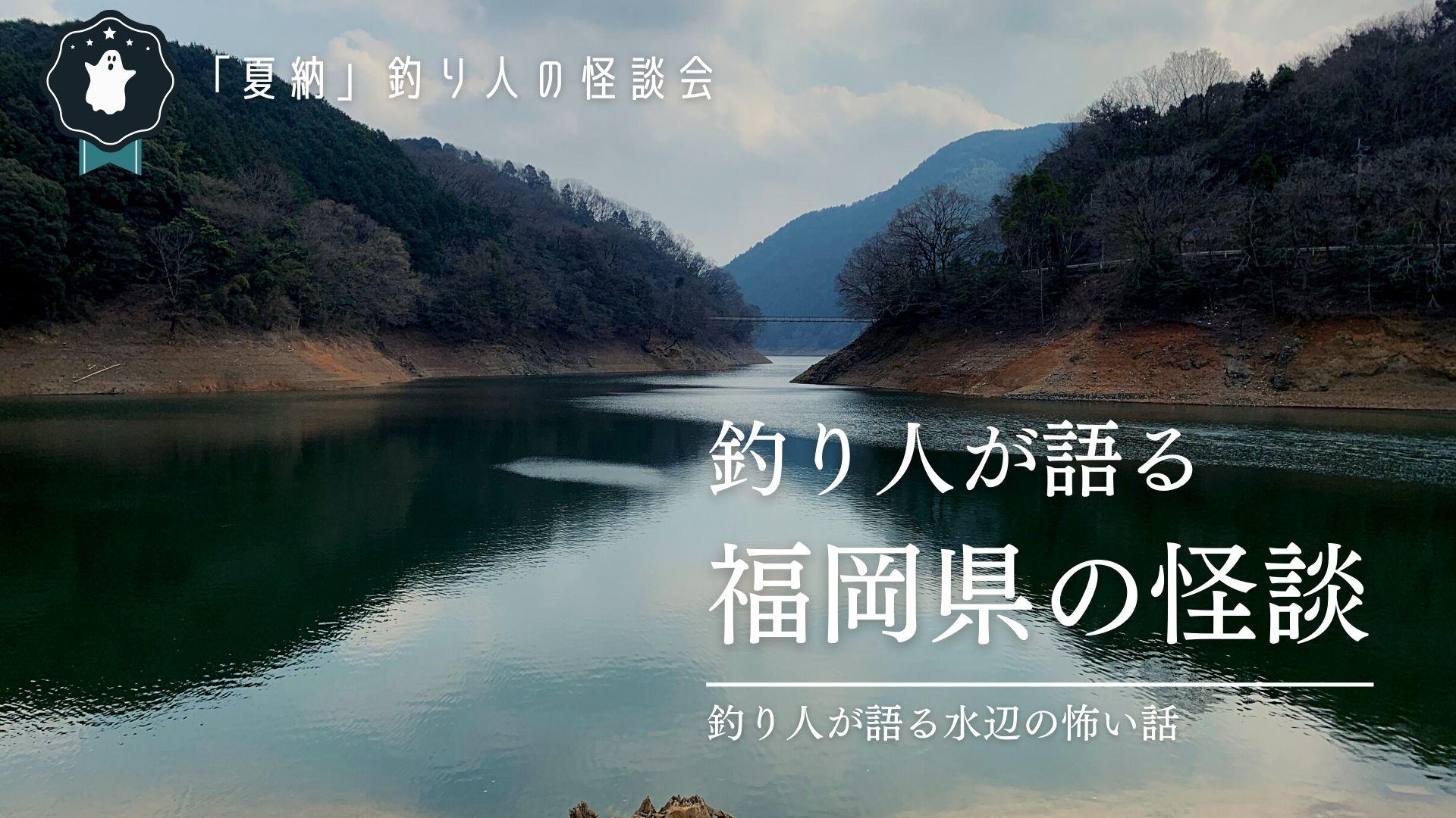 釣り人が体験した福岡県の怖い話!釣り人が水辺で体験した怪談会