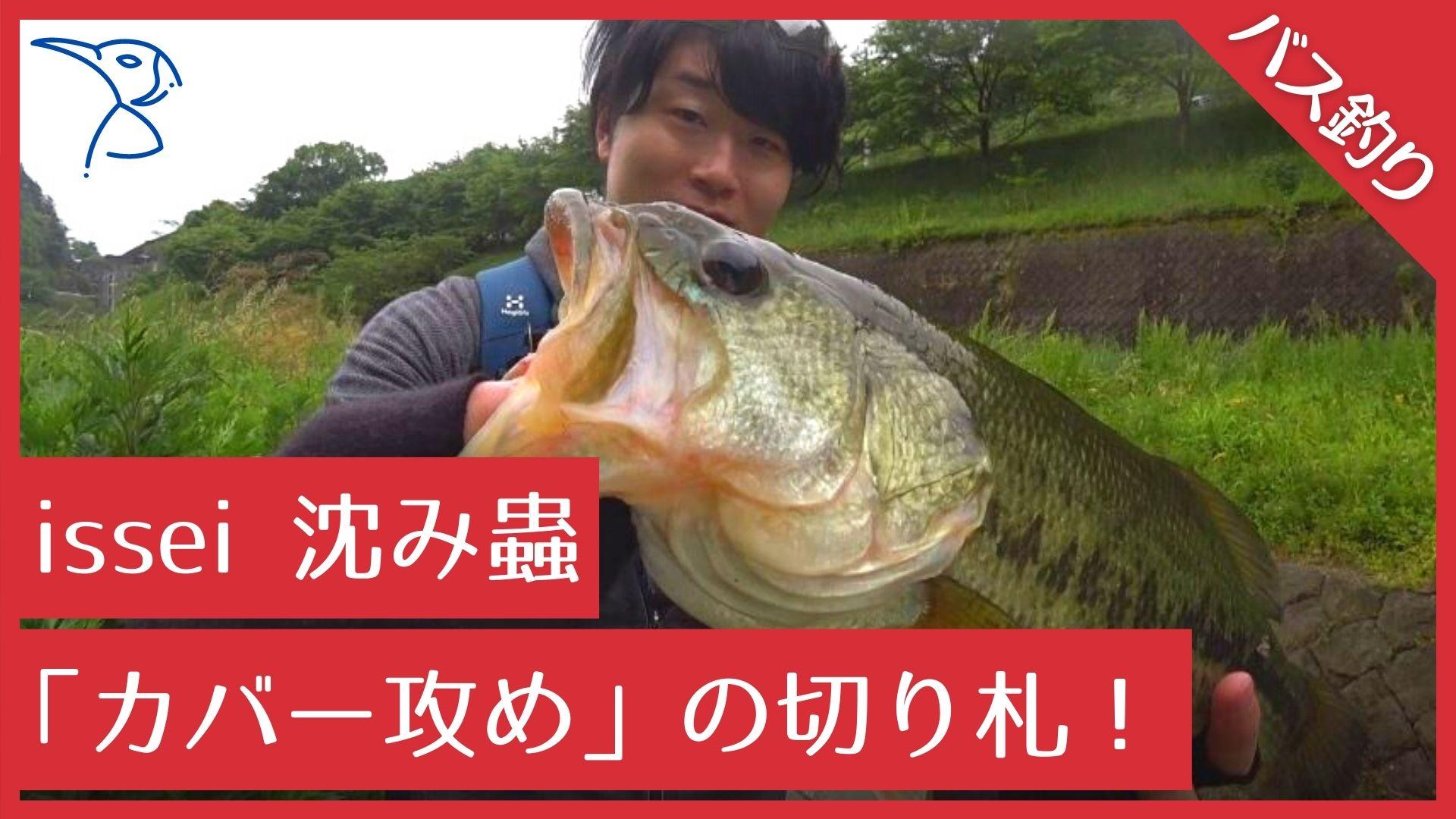 【Youtube】圧倒的な飛距離とバックスライド性能!「issei 沈み蟲」の使い方とセッティングを紹介