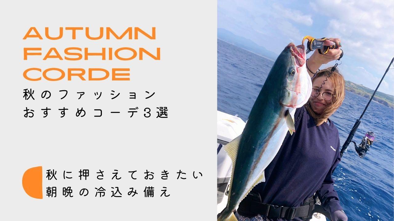 釣りガールにおすすめの秋ファッションをコーデ3選でシチュエーション毎にご紹介!ポイントは冷え込み備え