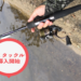 【バス釣り】PEラインセッティングで釣りの新しい可能性を掴もう!