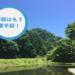 【管理釣り場】今年の夏はこれで爆釣!夏のトラウトパターンをご紹介!!
