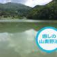 【バス釣り】佐賀の野池で灼熱リベンジマッチ!デカバスGET大作戦